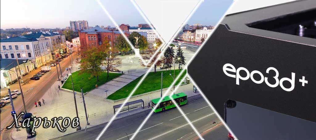 epo3d+ в Харькове