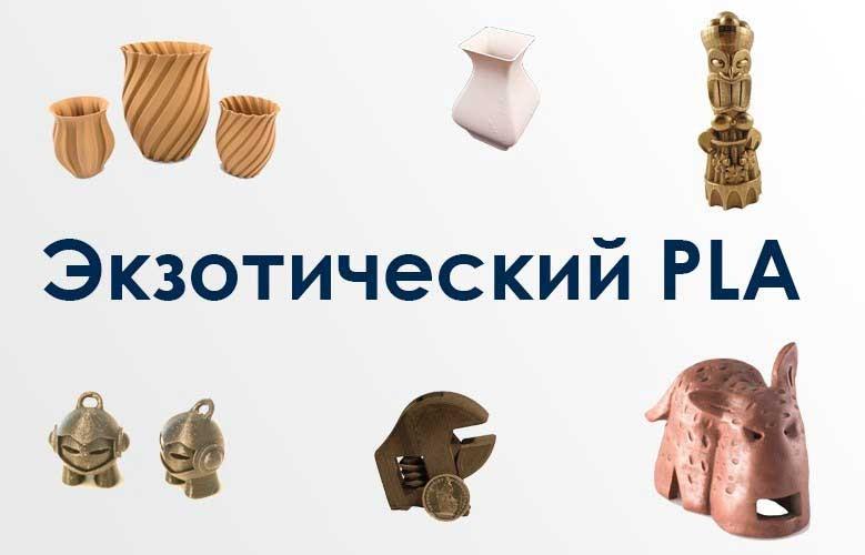 пластики для 3D пинтера
