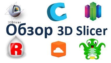 Лучшие программные обеспечения 3D Slicer для конвертации в G-код