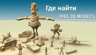 Лучшие сайты с бесплатными 3D моделями для 3D печати
